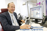Неврологическая клиника профессора Хуфнагеля, г. Дюссельдорф, Германия