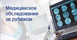 Медицинское обследование за рубежом
