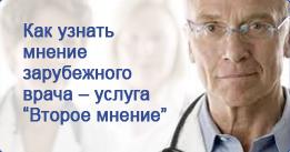 """Как узнать мнение зарубежного врача – услуга """"Второе мнение"""""""