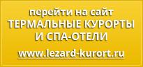 http://lezard-kurort.ru