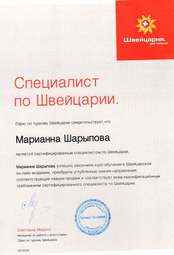 Сертификат специалиста по Швейцарии