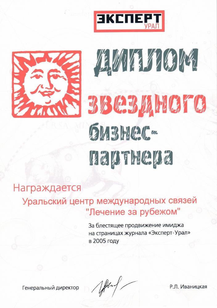 Диплом журнала «Эксперт», 2005