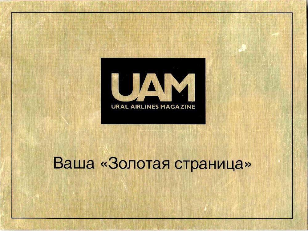 Золотая страница от UAM