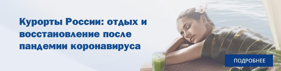 Курорты России: отдых и восстановление после пандемии коронавируса