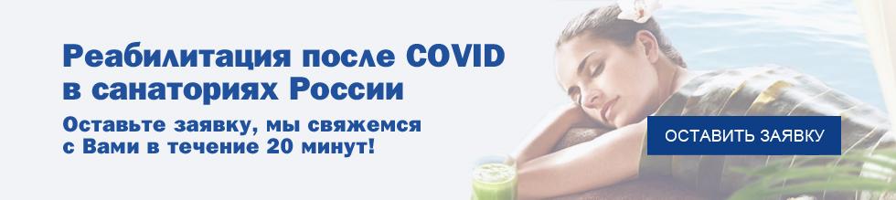 Организуем реабилитацию в санаториях России