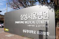 Медицинский центр «Самсунг», г.Сеул, Южная Корея