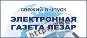 Электронная газета ЛЕЗАР